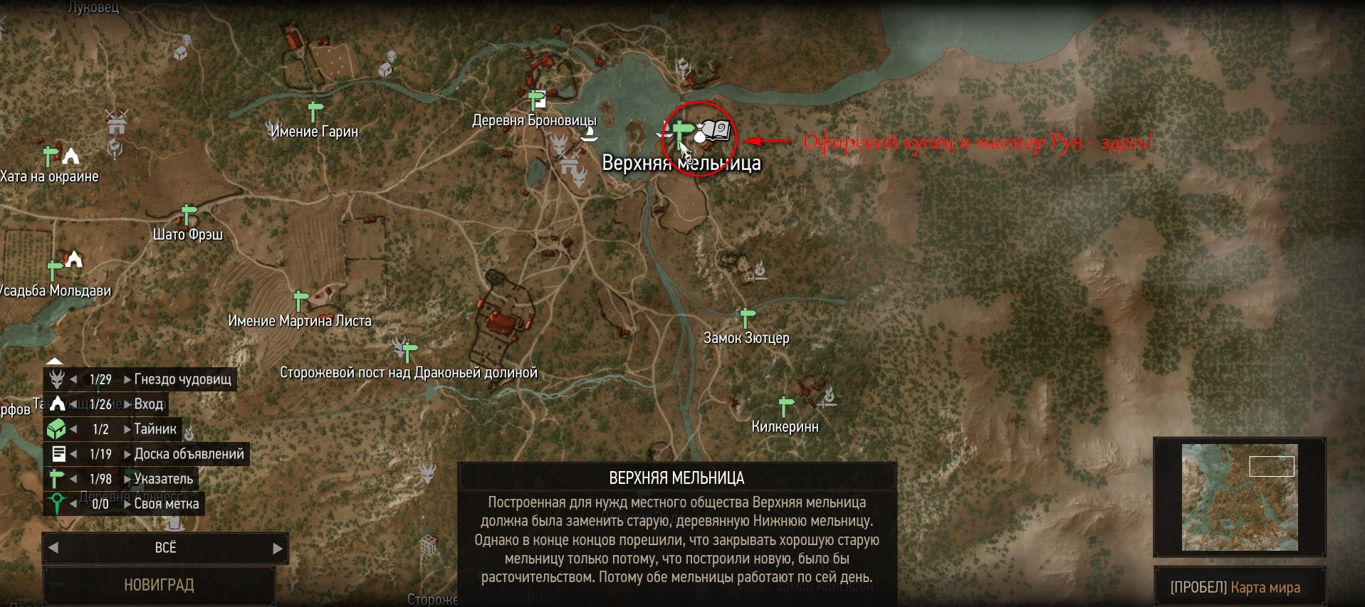 офф барыга нахождение.jpg - Witcher 3: Wild Hunt, the