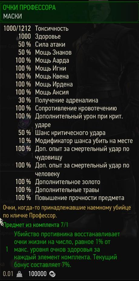 очки прохвессора.jpg - Witcher 3: Wild Hunt, the