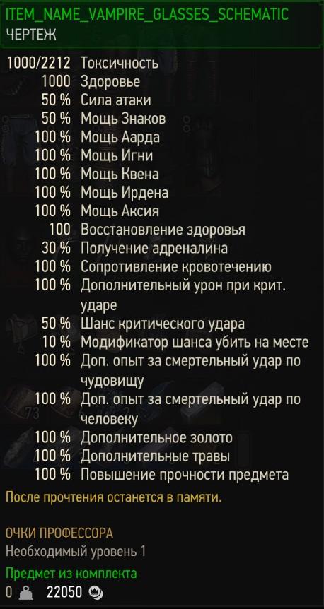 Чертеж очки прохвессора.jpg - Witcher 3: Wild Hunt, the