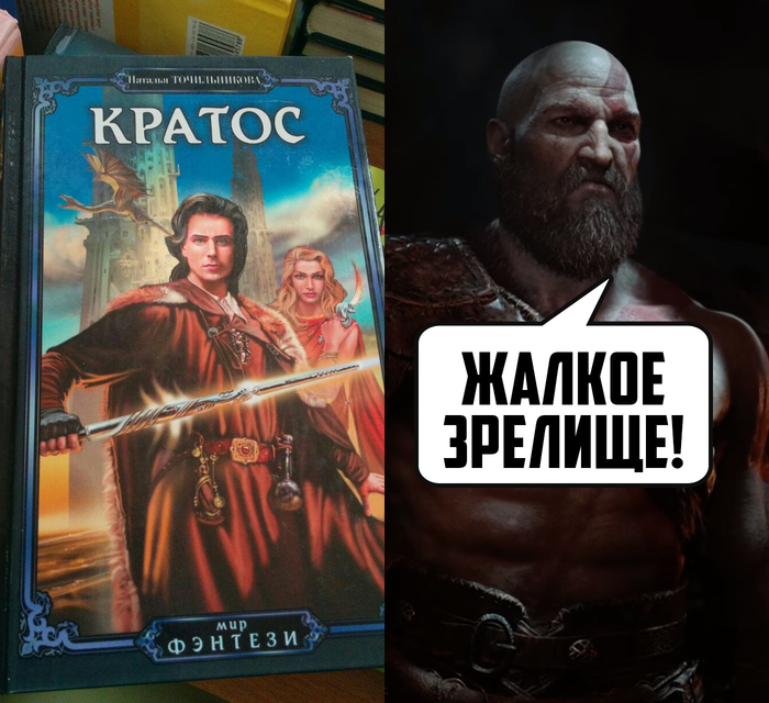 God of Biblioteka - -