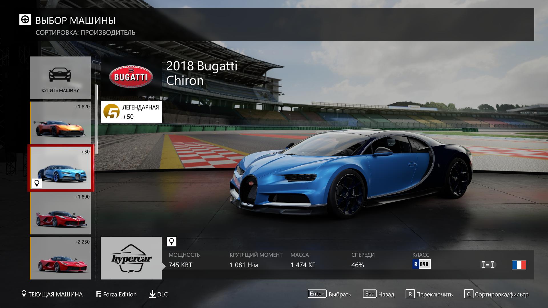 Мои гиперкары - Forza Motorsport 7
