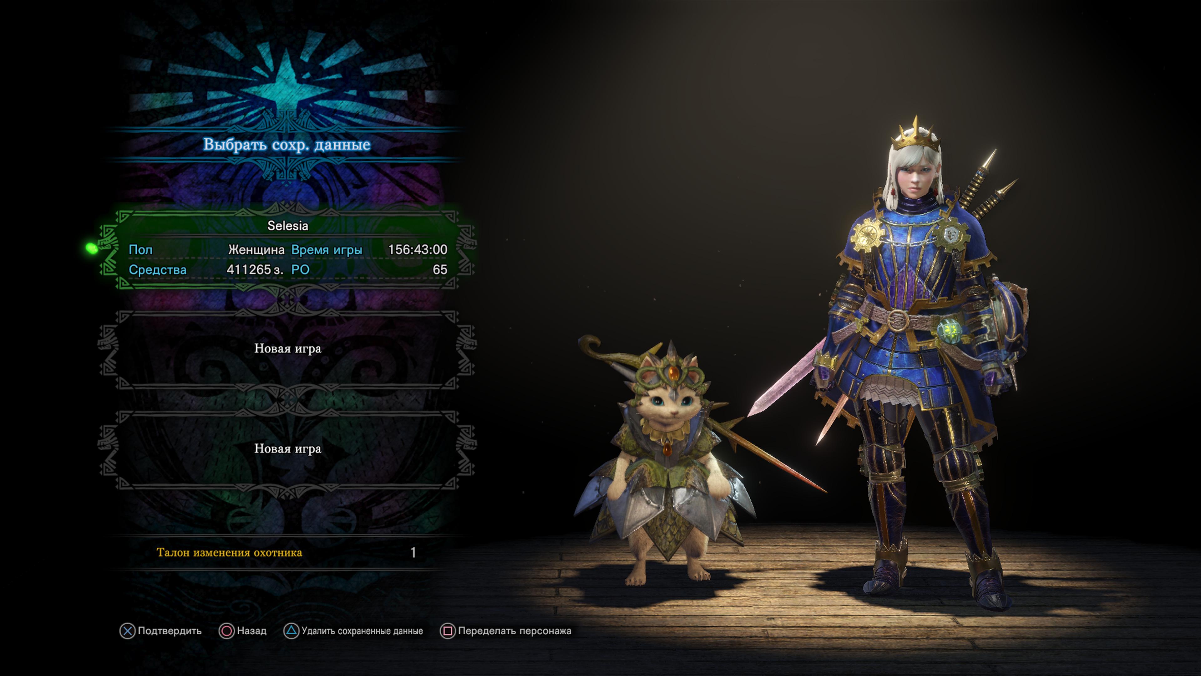 Броня Лунастры - Monster Hunter: World