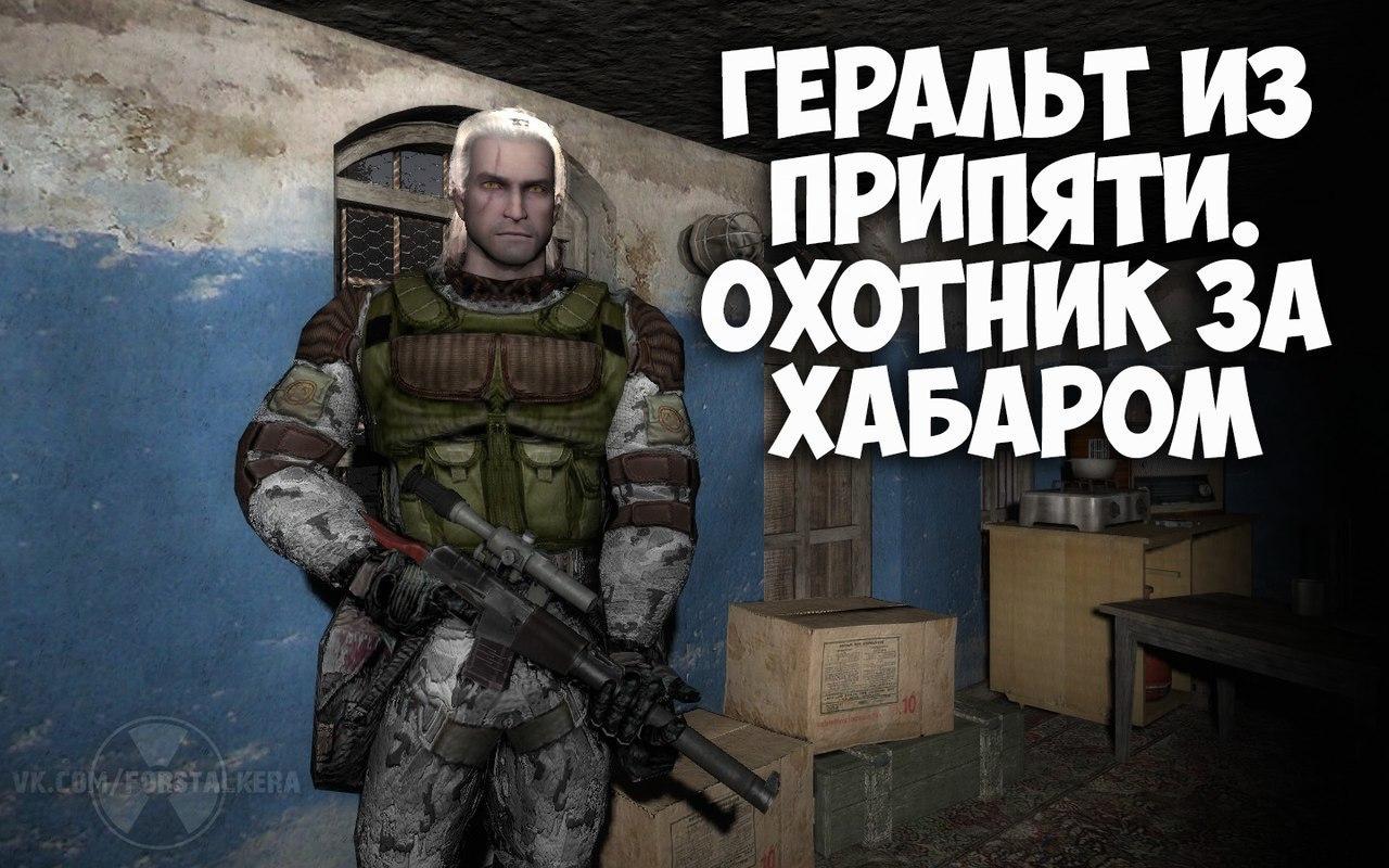 Геральт в Припяти - S.T.A.L.K.E.R.: Call of Pripyat