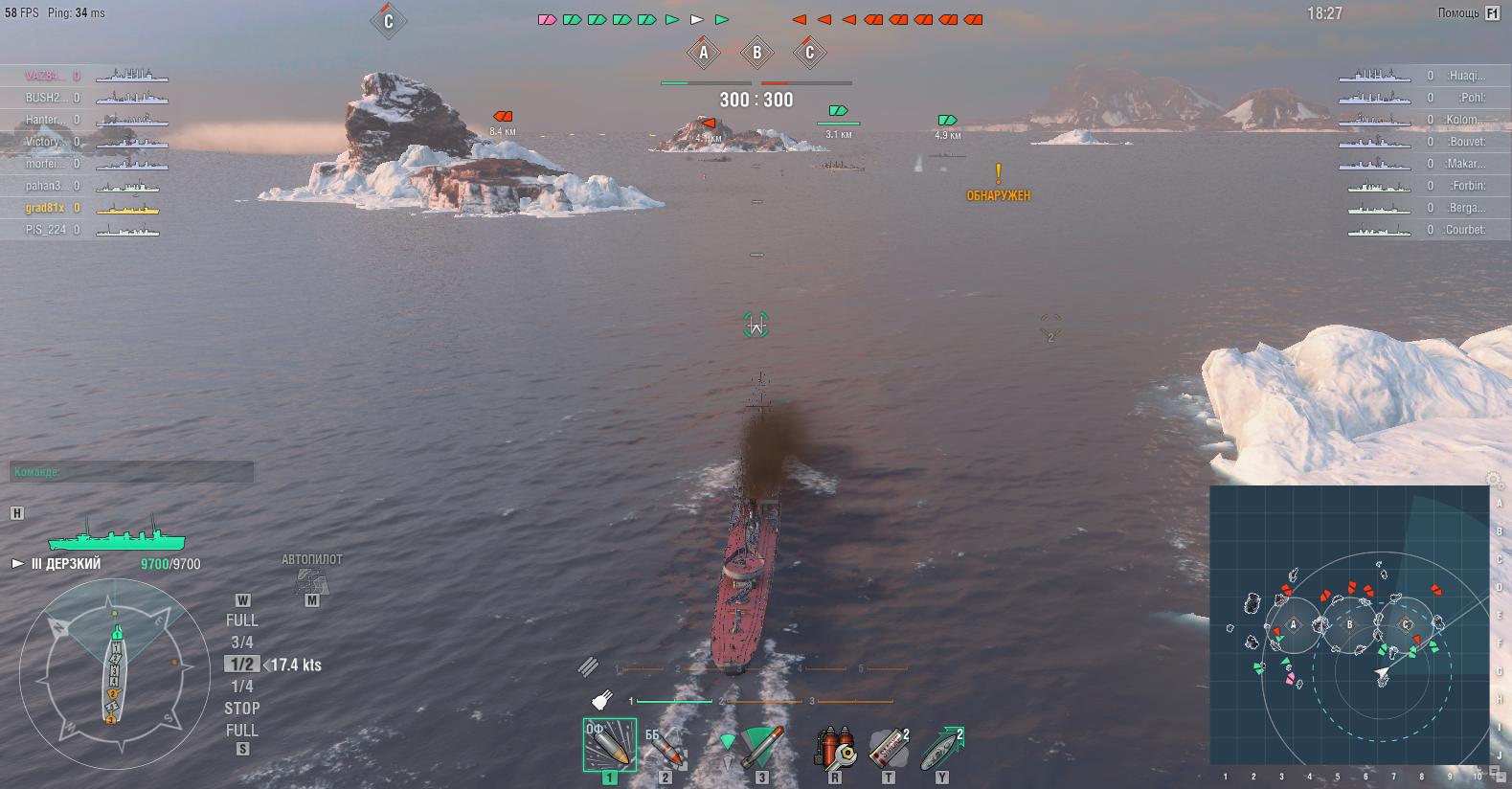 бой на Дерзком - World of Warships