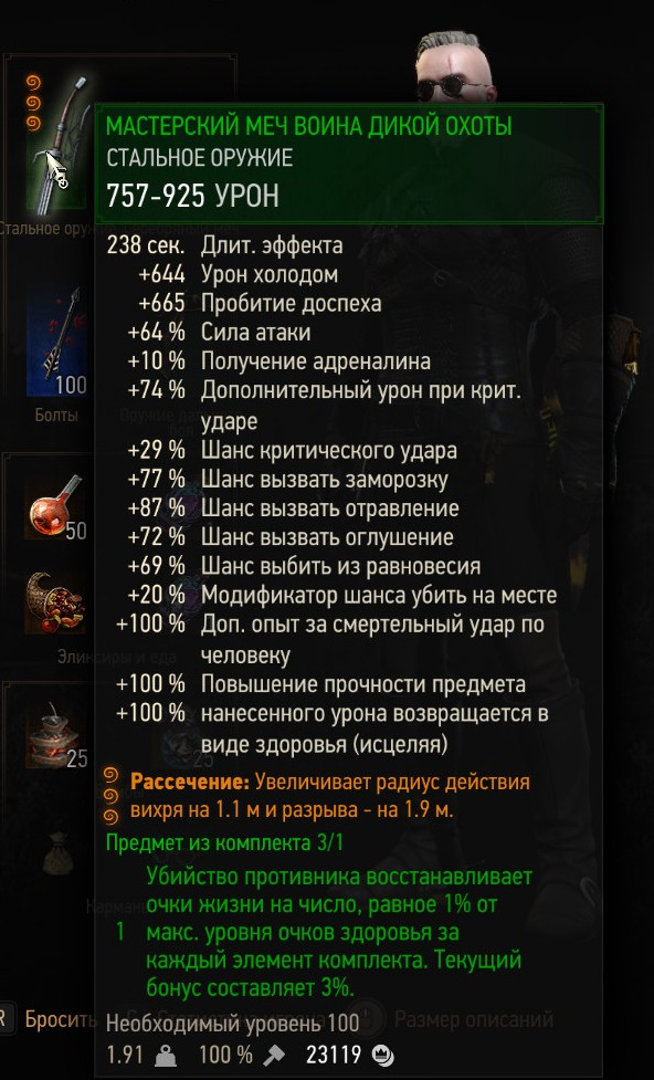 мДО.jpg - Witcher 3: Wild Hunt, the