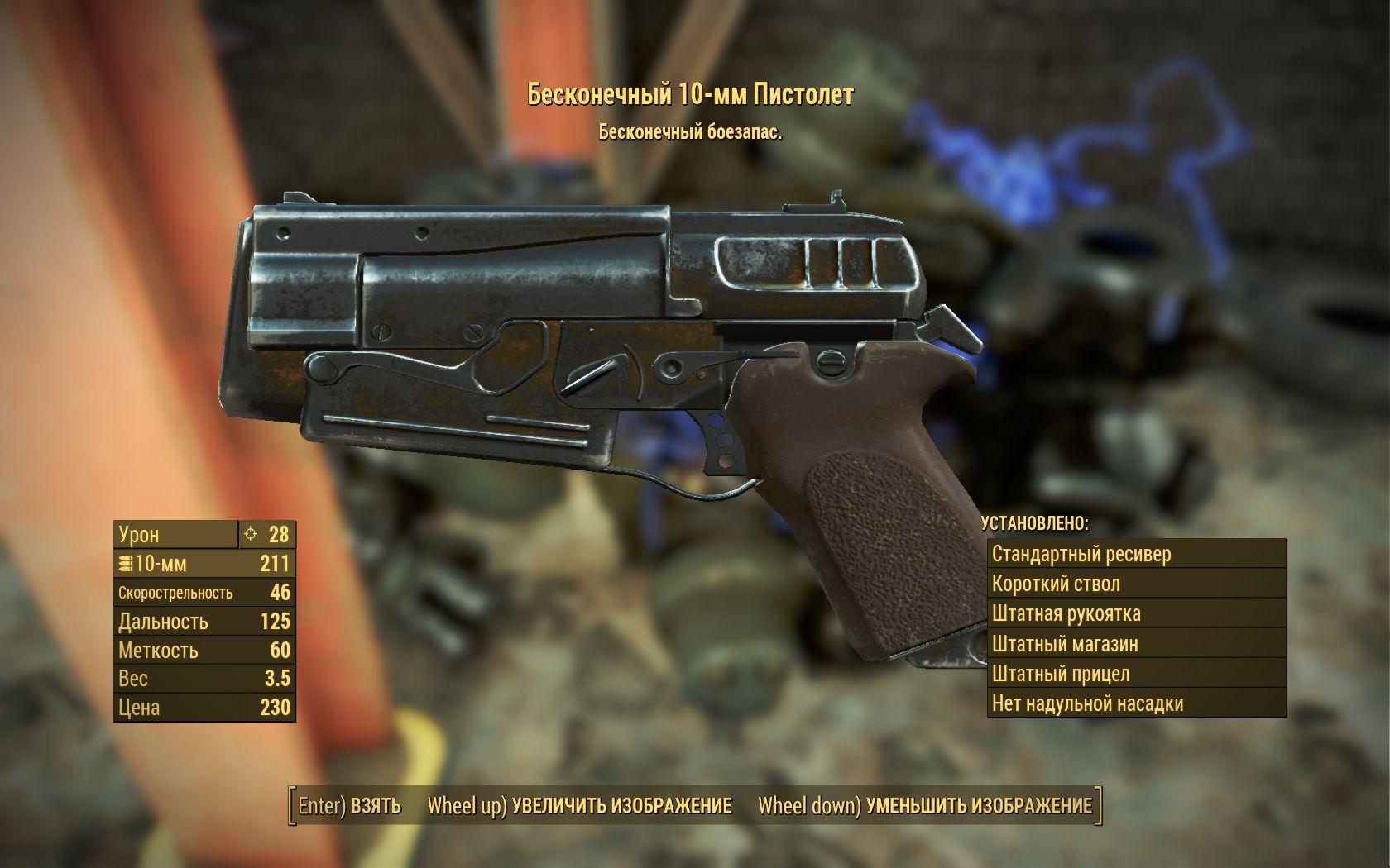 Бесконечный 10-мм пистолет - Fallout 4 оружие