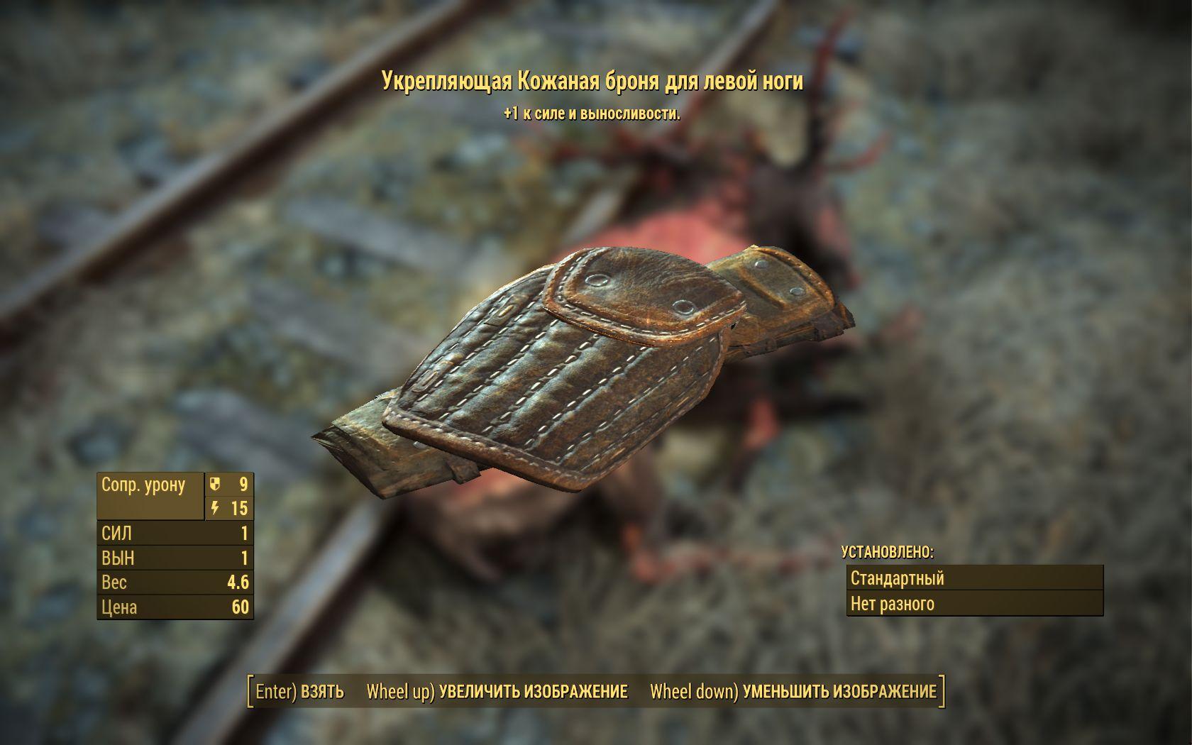 Укрепляющая кожаная броня для левой ноги - Fallout 4 броня