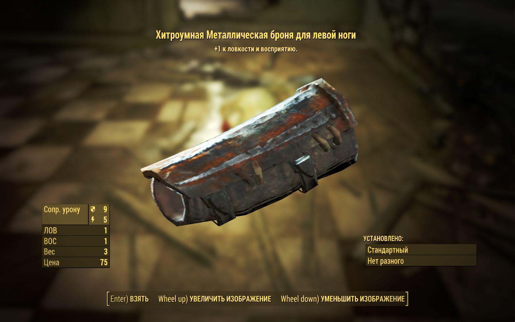 Хитроумная металлическая броня для левой ноги - Fallout 4 броня