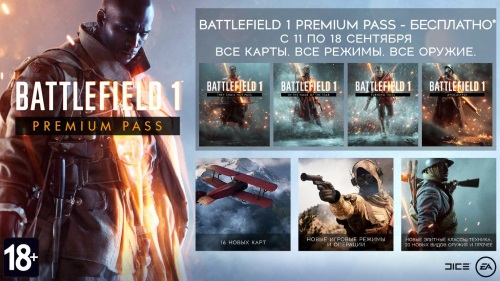 bf1-premiumpassasset-ru.jpg.jpg - Battlefield 1