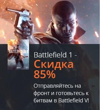 Battlefield 1 85%.jpg - Battlefield 1