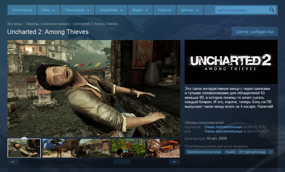 Мечта всех пека бояр. - Uncharted 2: Among Thieves