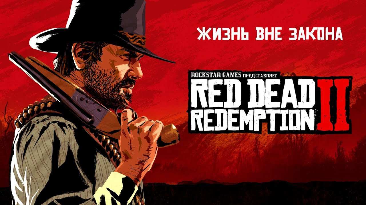 418iu1o2.jpg - Red Dead Redemption 2