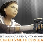 Half-Life 2 Аликс Вэнс
