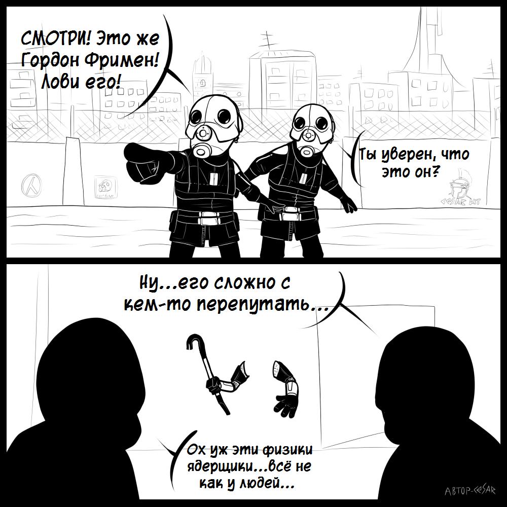 Фримен - Half-Life 2 Арт, Персонаж, Юмор