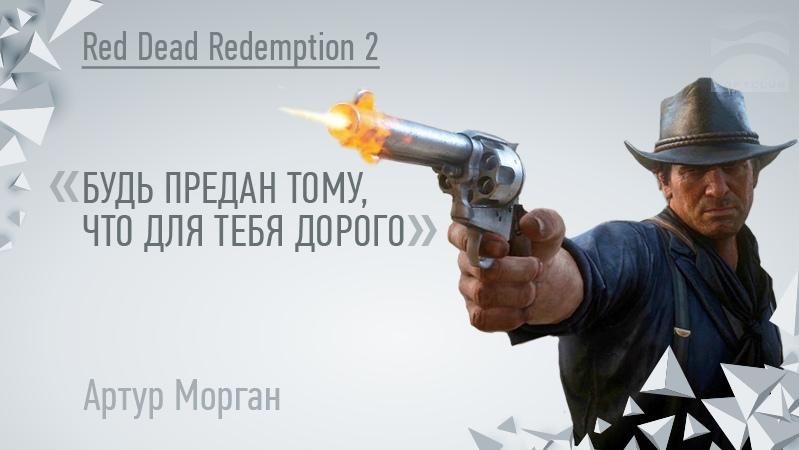 CRocXkkJ_VQ.jpg - Red Dead Redemption 2