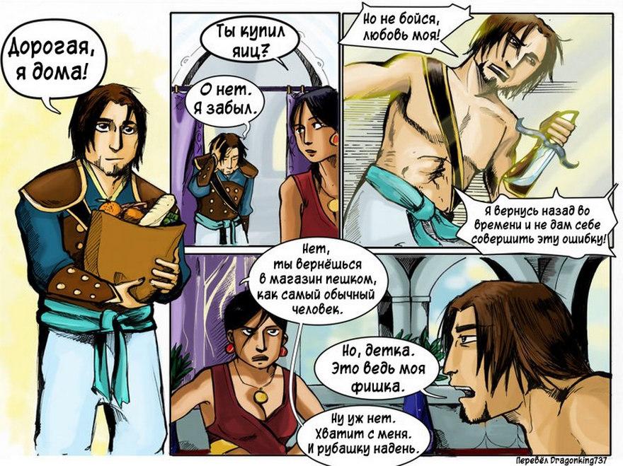 Принц и Фара - Prince of Persia: The Sands of Time Арт, Персонаж, Юмор