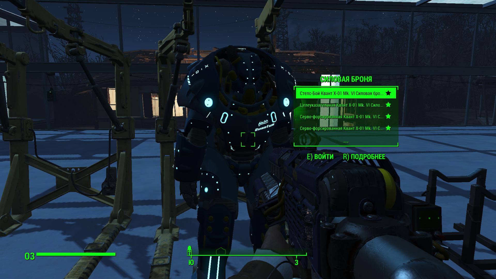 Пылающая квантовая броня Х-01...1 - Fallout 4
