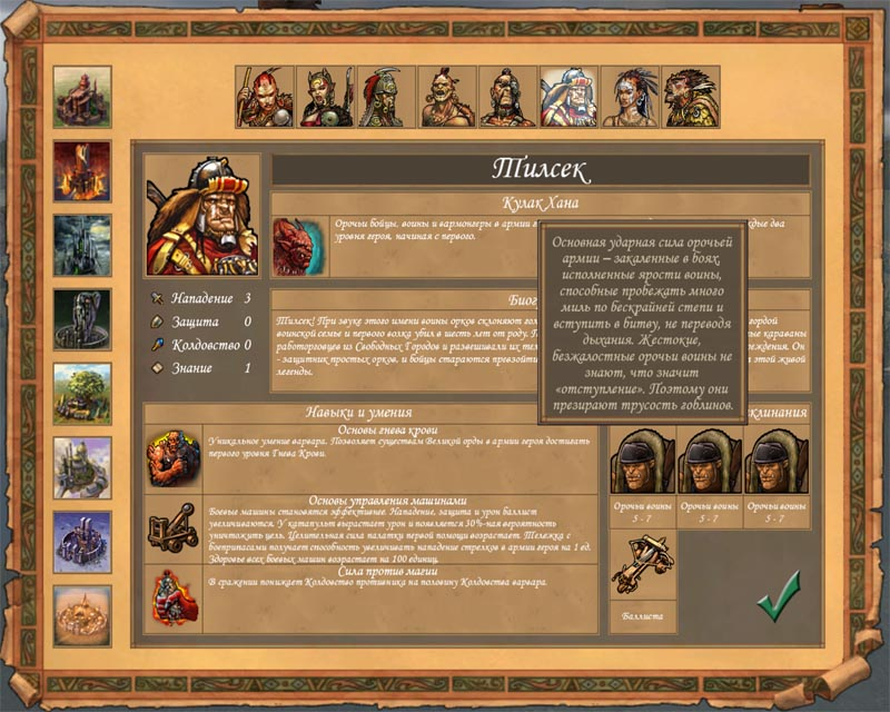 Мод на героев - Heroes of Might and Magic 5
