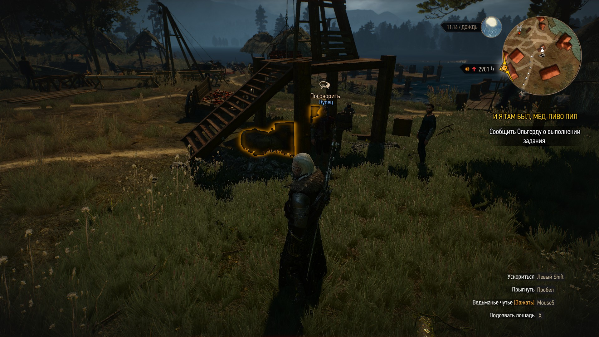 Левитирующий ящик - Witcher 3: Wild Hunt, the Юмор