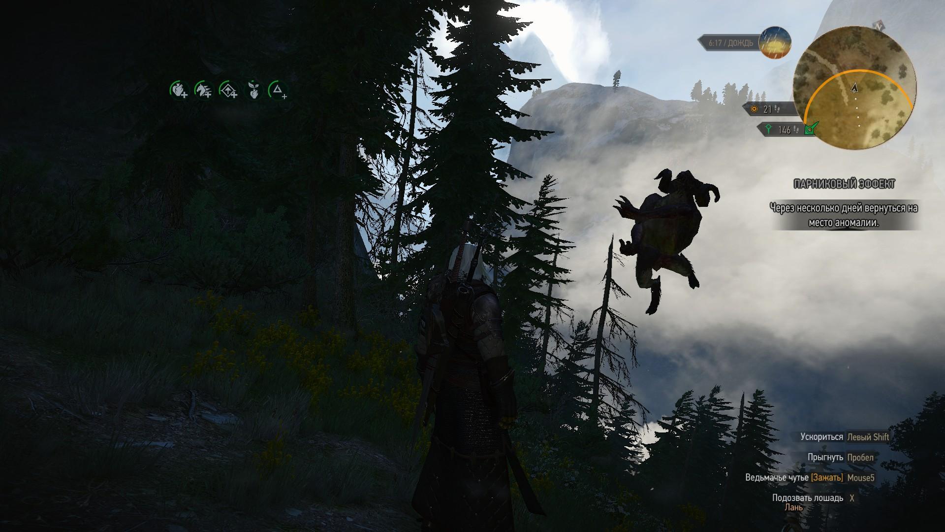 Черти убегают от Геральта вприпрыжку - Witcher 3: Wild Hunt, the Юмор