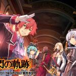 Legend of Heroes: Trails of Cold Steel 3 III