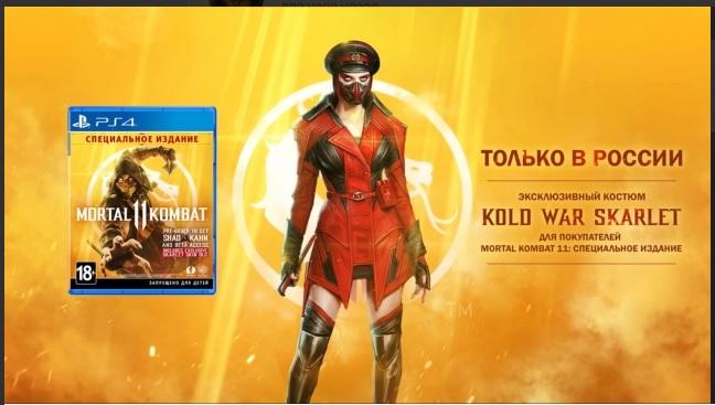 Kold War Scarlet.jpg - Mortal Kombat 11