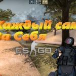 Counter-Strike: Global Offensive Каждый сам за себя
