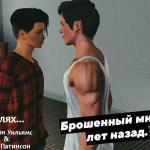 Sims 3 Брошенный много лет назад... Сериал (Романтика,Драма,Яой)