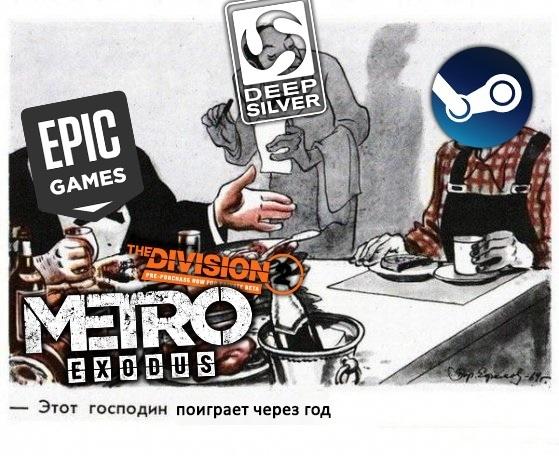 Metro-Exodus-Metro-2033-Игры-Epic-games-5002328.jpeg - Metro Exodus