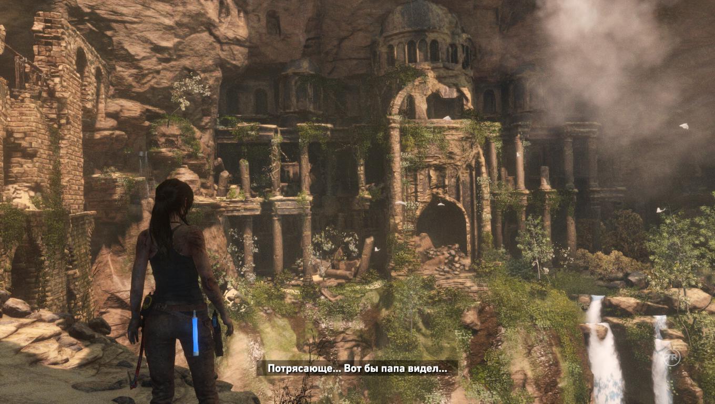 Снимок экрана (4).png - Rise of the Tomb Raider