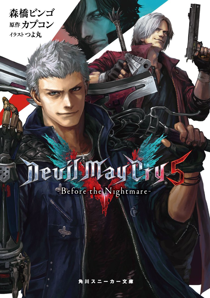 Devil May Cry 5: Before The Nightmare novel cover-art - Devil May Cry 5 V, Данте, Неро