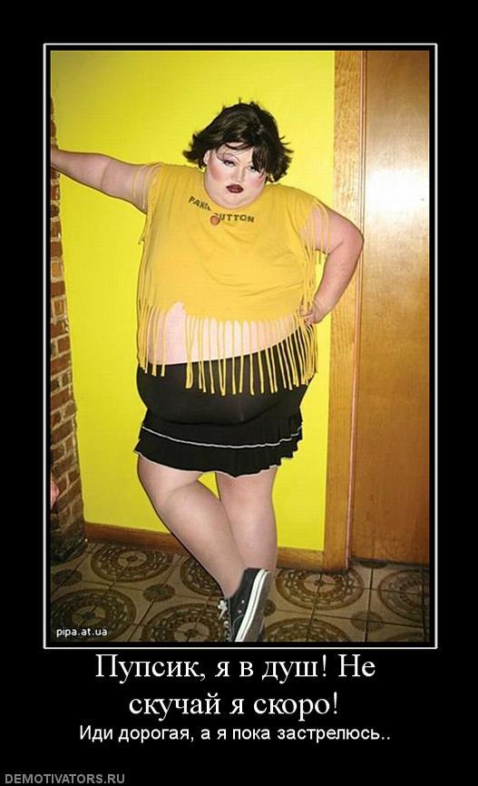 демки с жирными дамами - 11