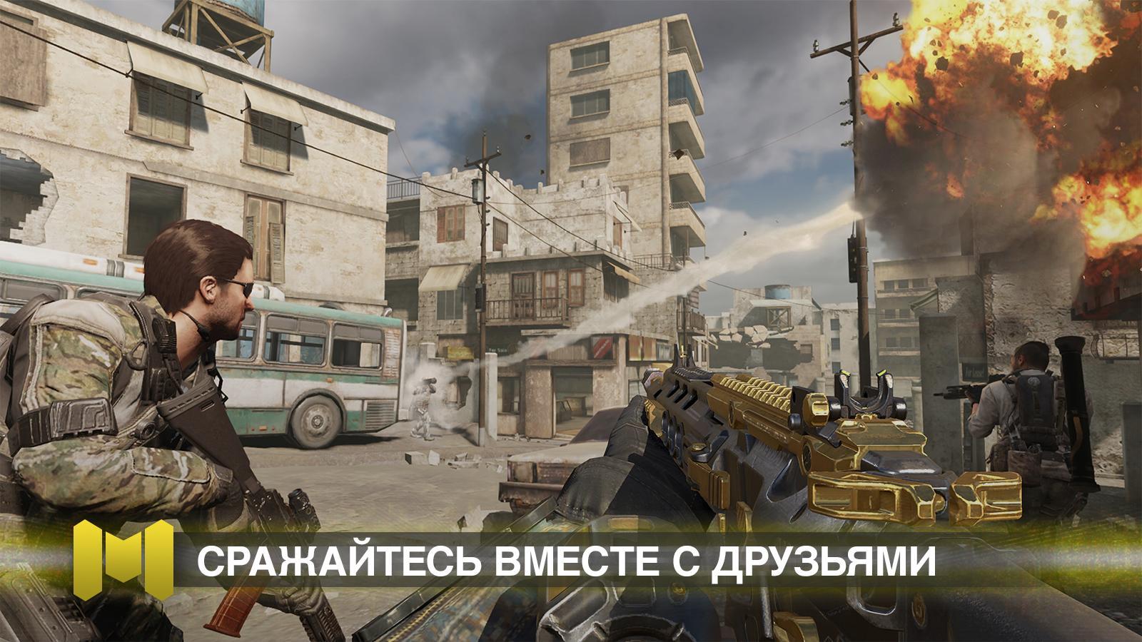 Геймплей - Call of Duty: Mobile