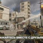 Call of Duty: Mobile Геймплей