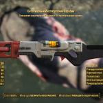 Fallout 4 Безотказный институтский карабин