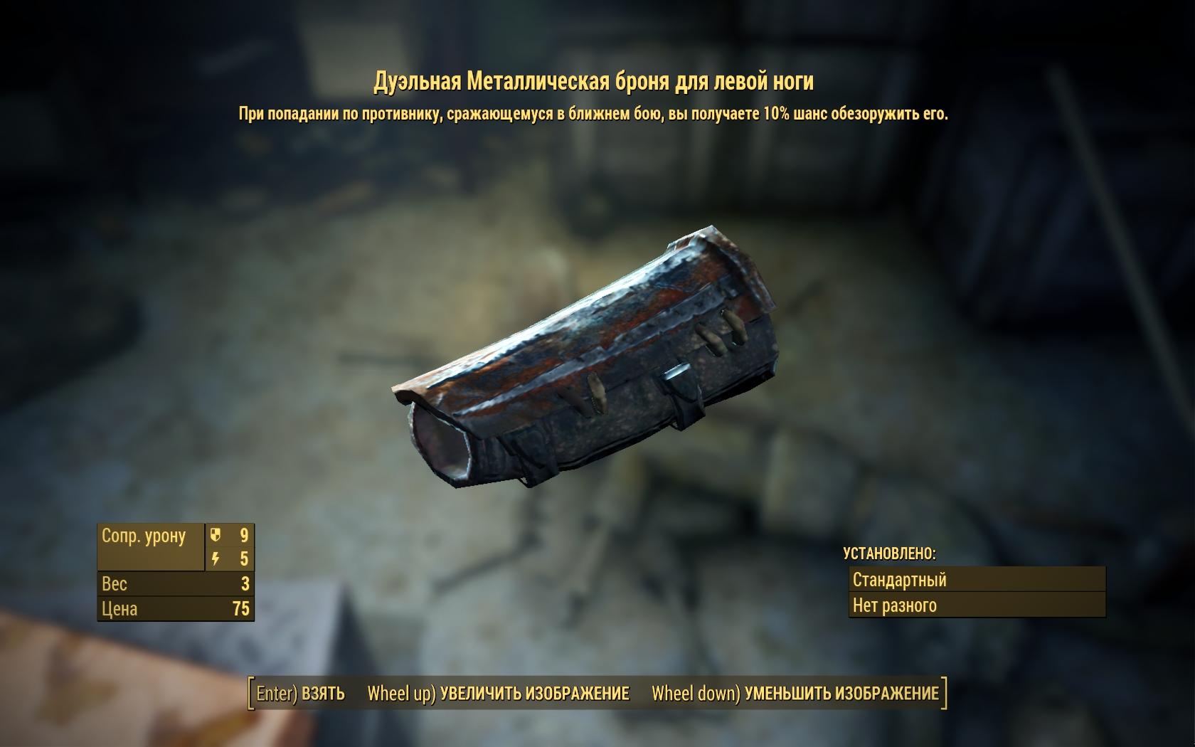Дуэльная металлическая броня для левой ноги - Fallout 4 Броня