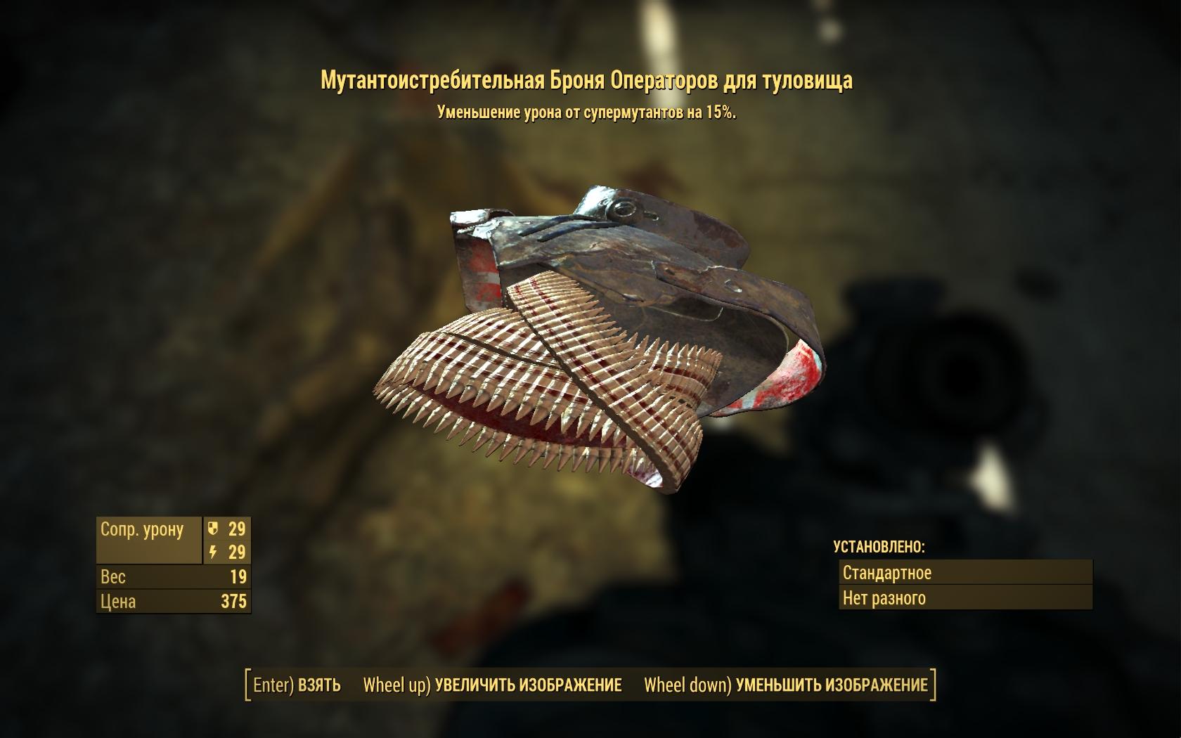 Мутантоистребительная броня Операторов для туловища - Fallout 4 Броня