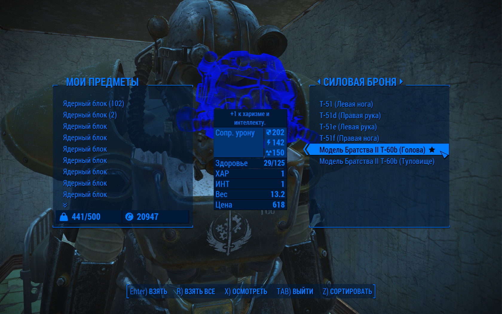 легендарная броня братства - Fallout 4