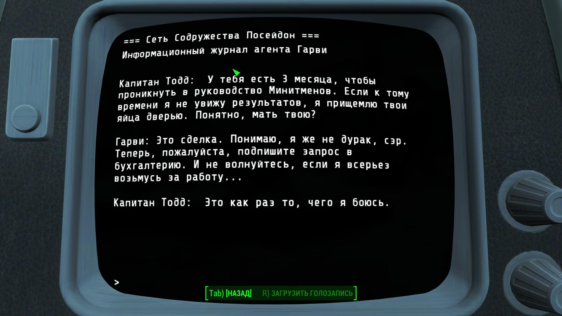 И я - Fallout 4