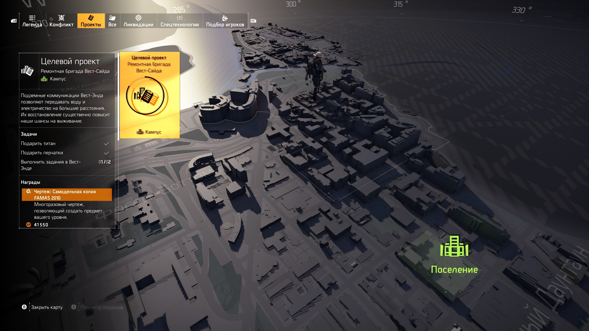 Tom Clancy's The Division® 22019-4-11-23-9-33.jpg - Tom Clancy's The Division 2