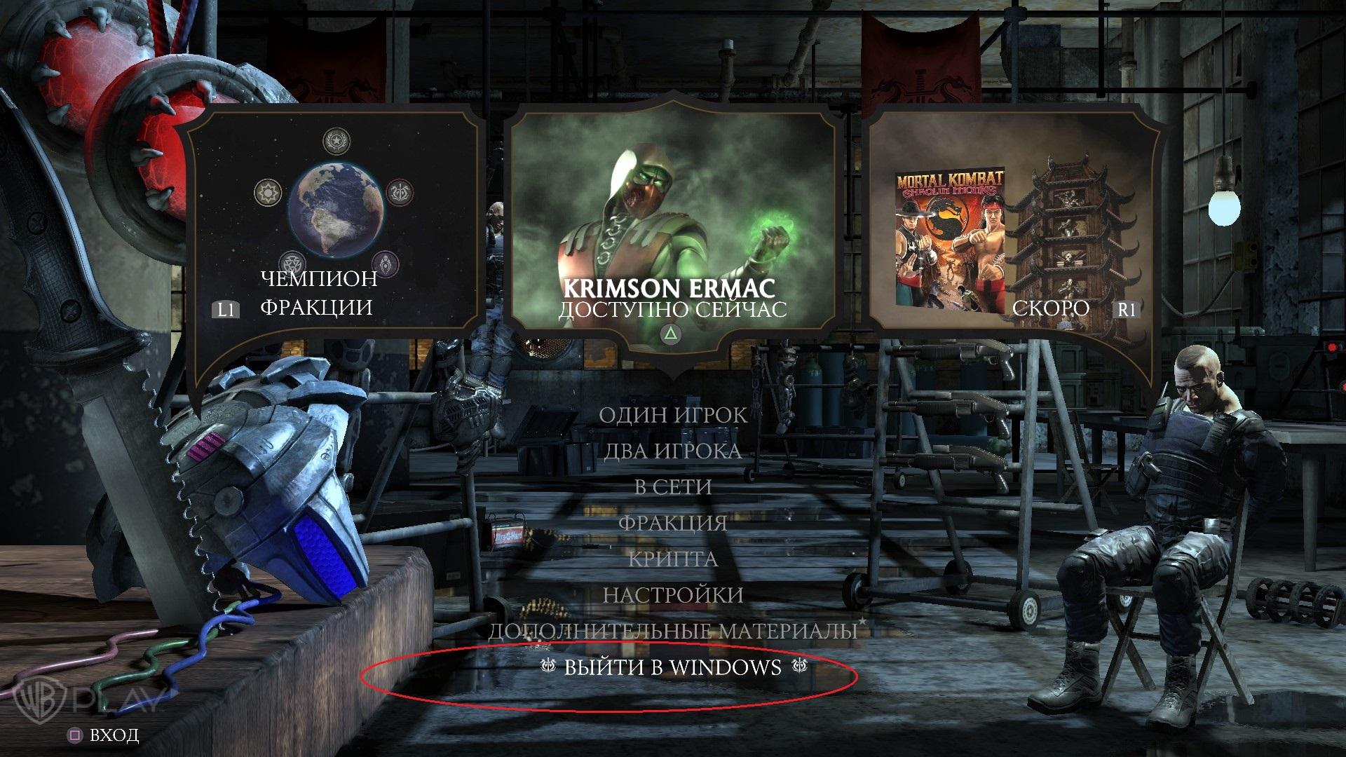 PC MK11 Dualshock 4.jpg - Mortal Kombat X