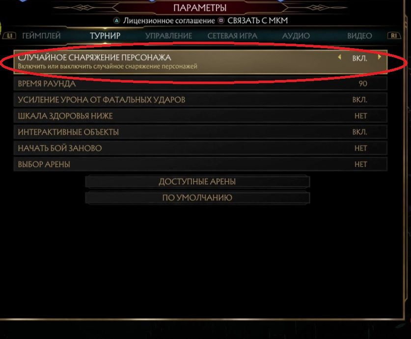 12c.jpg - Mortal Kombat 11