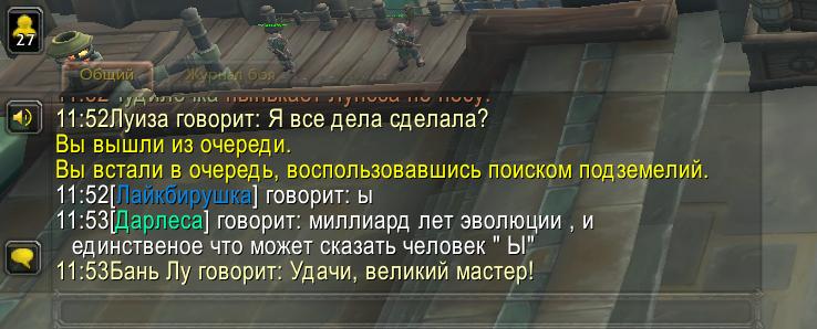Прикол из чата - World of Warcraft