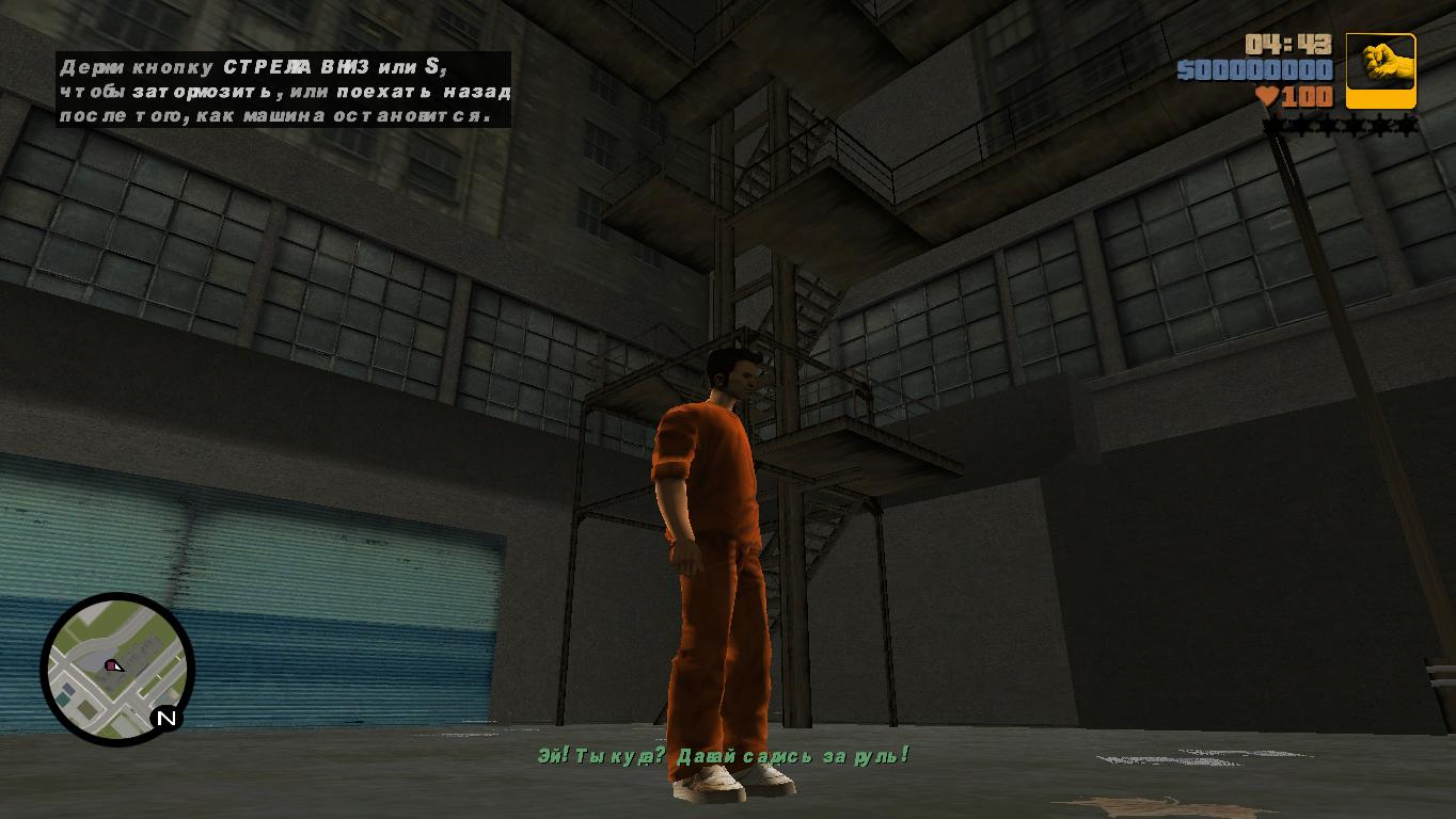 Фабрика в Портленде - Grand Theft Auto 3