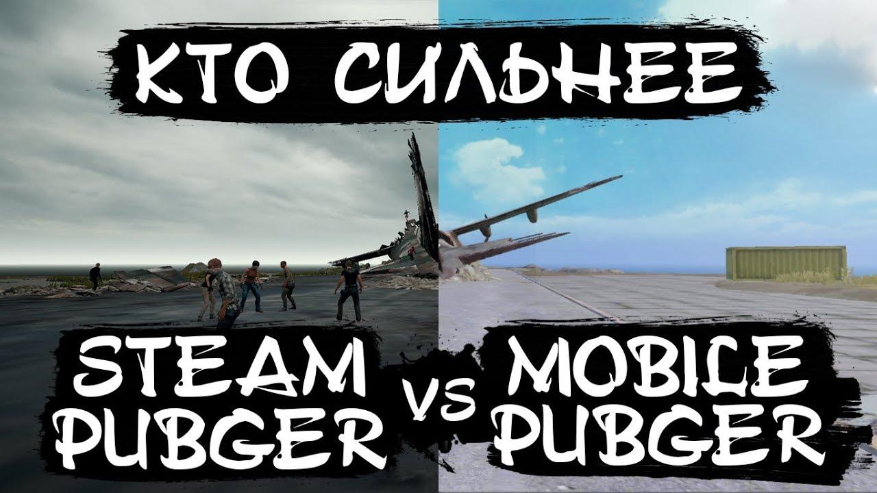 Что если Пк Пубгер зайдёт в Пубг Мобайл? - Pubg Mobile - PLAYERUNKNOWN'S BATTLEGROUNDS