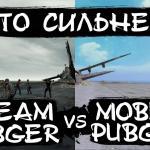 PlayerUnknown's Battlegrounds Что если Пк Пубгер зайдёт в Пубг Мобайл? - Pubg Mobile