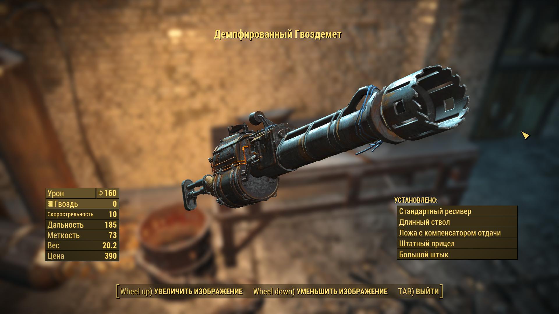 ScreenShot408.png - Fallout 4