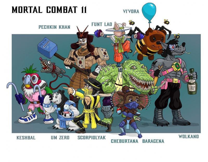 Художник скрестил героев MK 11 с персонажами Союзмультфильма - Mortal Kombat 11