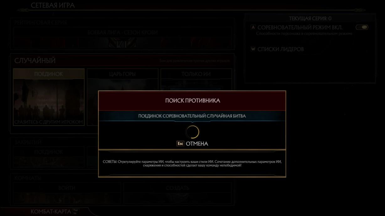 MK11 online Steam empty server.jpg - Mortal Kombat 11