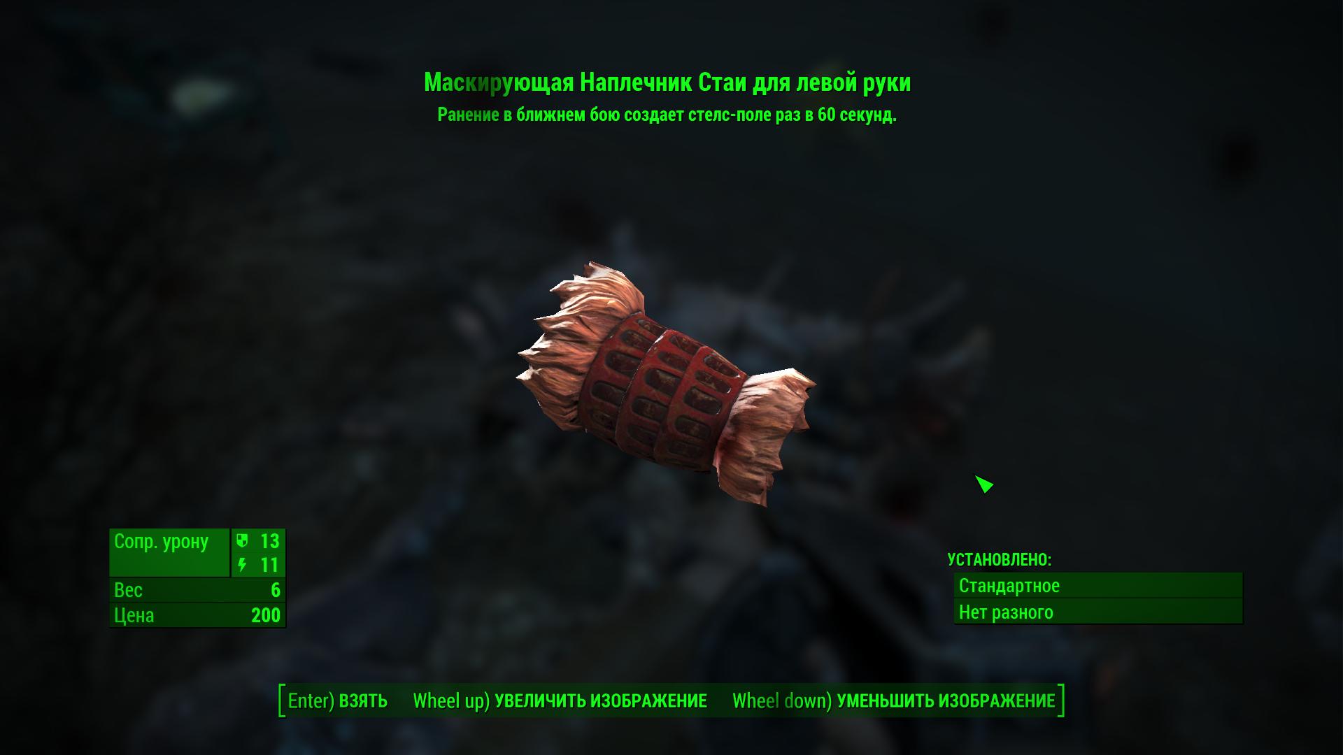 ScreenShot485.png - Fallout 4